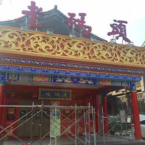 老码头火锅店古建彩绘